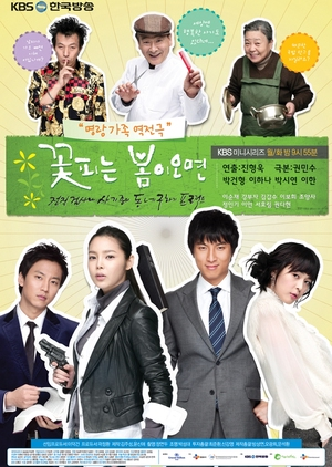 image of drama When Spring Comes (2007) [KDRAMA]